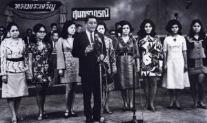 Read more about the article กำเนิดวงดนตรีคลาสสิค สุนทราภรณ์